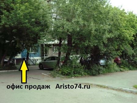 Аристо74ру офис продаж Свердловский проспект, 41